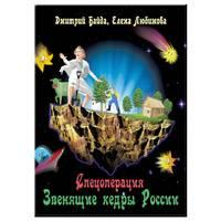 Спецоперация «Звенящие кедры России»